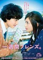 Hase Júki by se rád spřátelil se spolužačkou Fudžimijou Kaori, ale není to vůbec snadné. Dívka se neustále straní ostatním a je poměrně nepřístupná. Proč vlastně Kaori odmítá se s […]