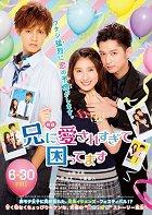 Středoškolačka Tačibana Setoka už vyznala lásku dvanáctkrát, ale stejně tolikrát byla odmítnuta. Její starší bratr Haruka má o ni starost a je vůči ní velmi ochranitelský. Také má tajemství. Ví […]