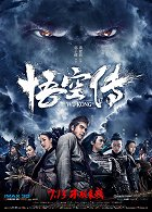 Wu kong chuan
