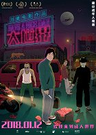 Černohumorná čínská komedie začíná u dělníka na stavbě Xiao Zhanga, který se rozhodne ukrást peníze mafiánského bosse, pro kterého pracuje. Plastická operace jeho dívky se totiž zrovna nevyvedla, a tak […]